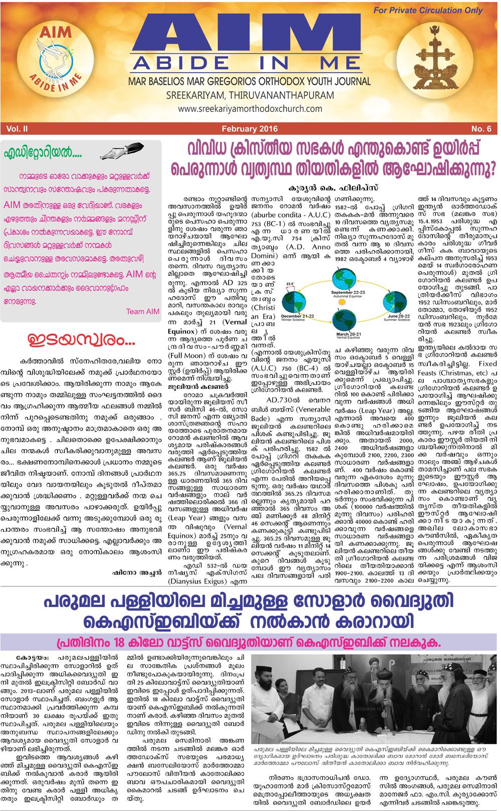 feb issue internet-1