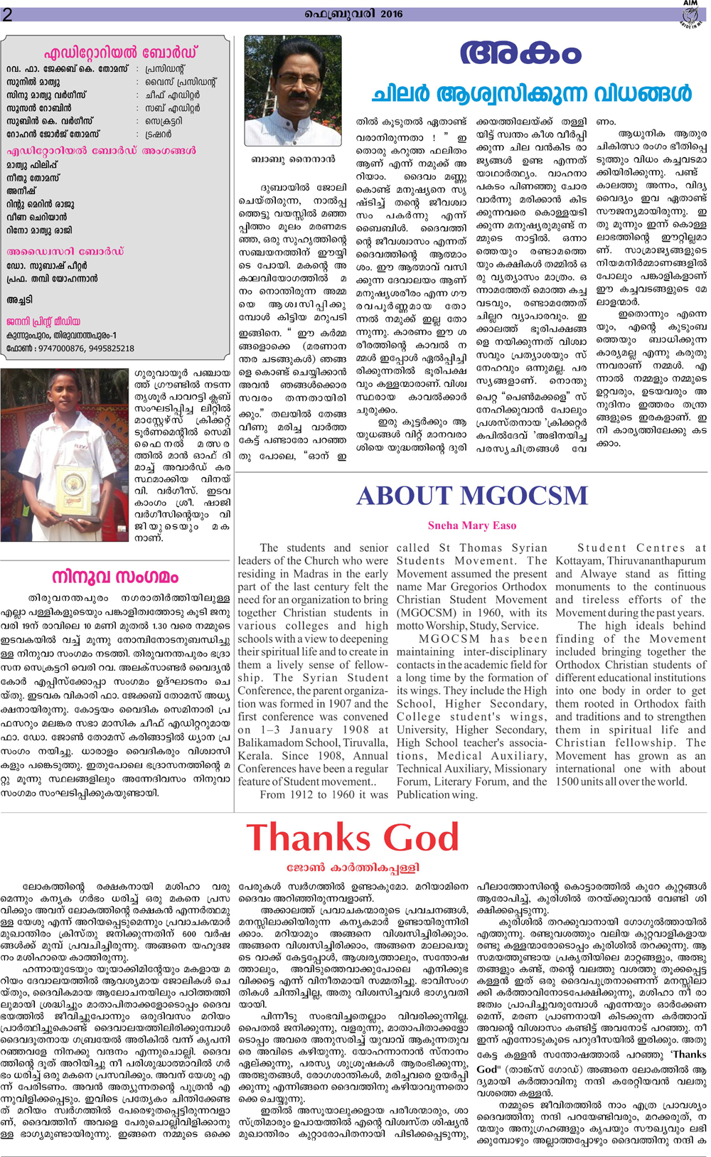 feb issue internet-2