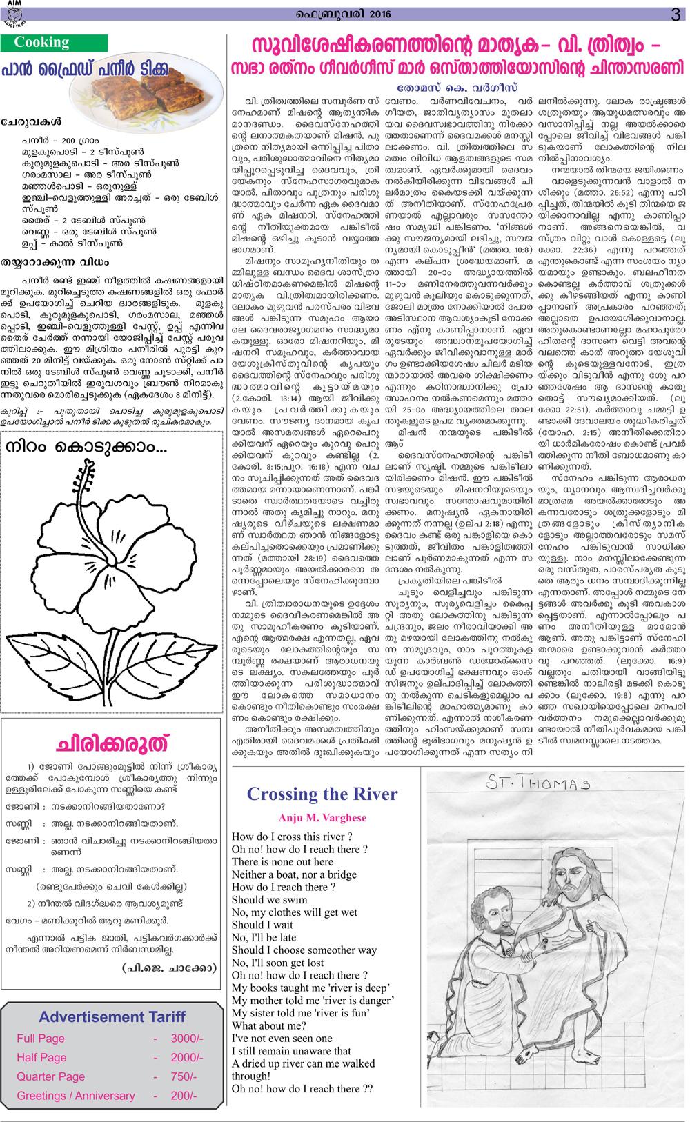 feb issue internet-3