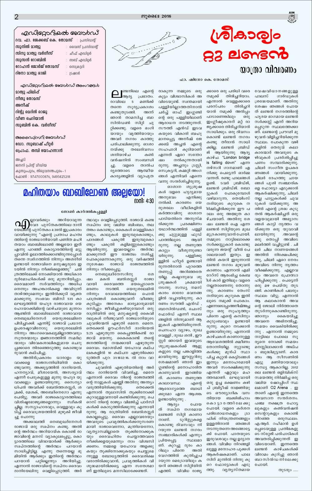 AIM JULY INTERNET EDN PAGE-2