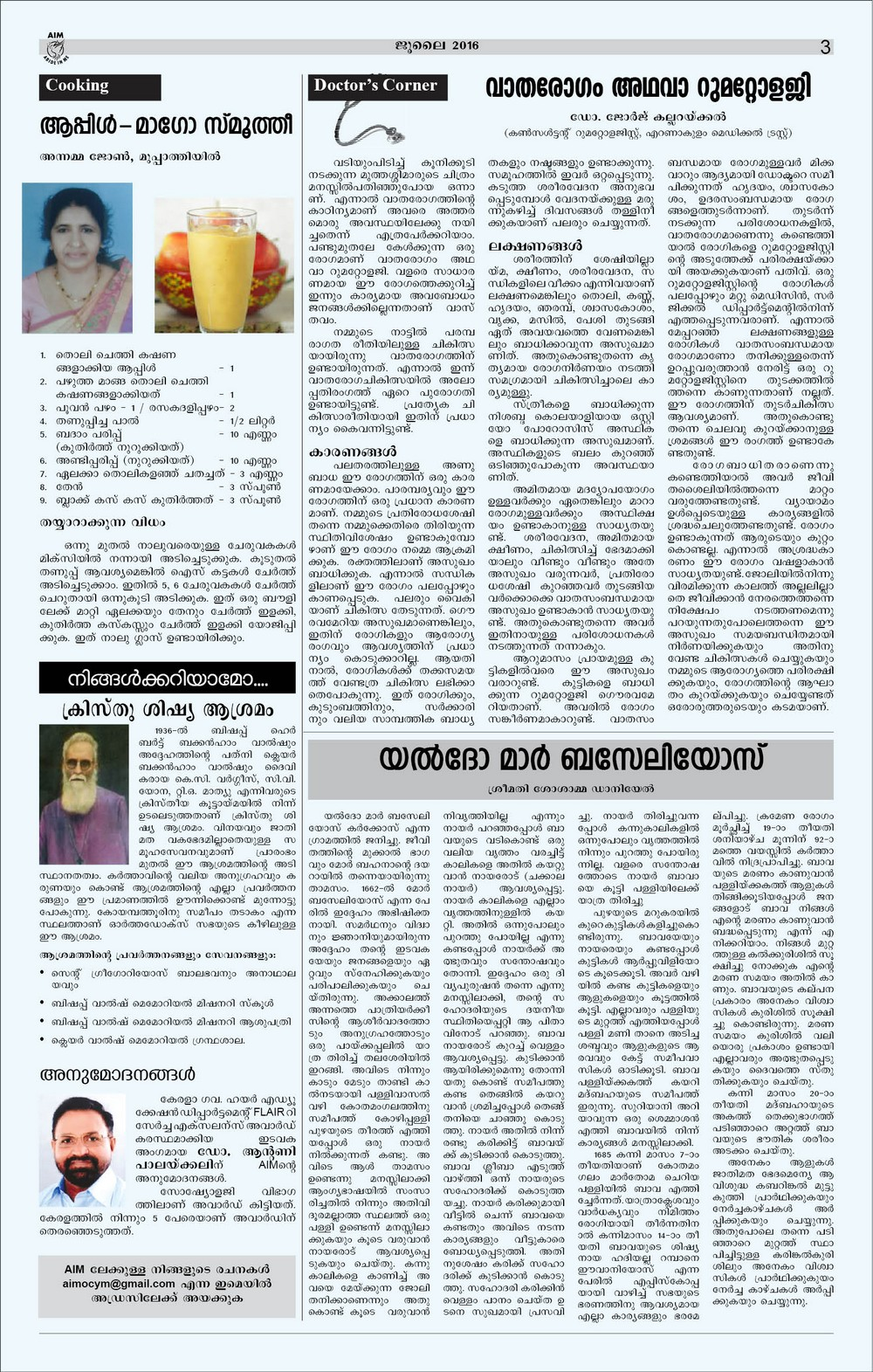 AIM JULY INTERNET EDN PAGE-3