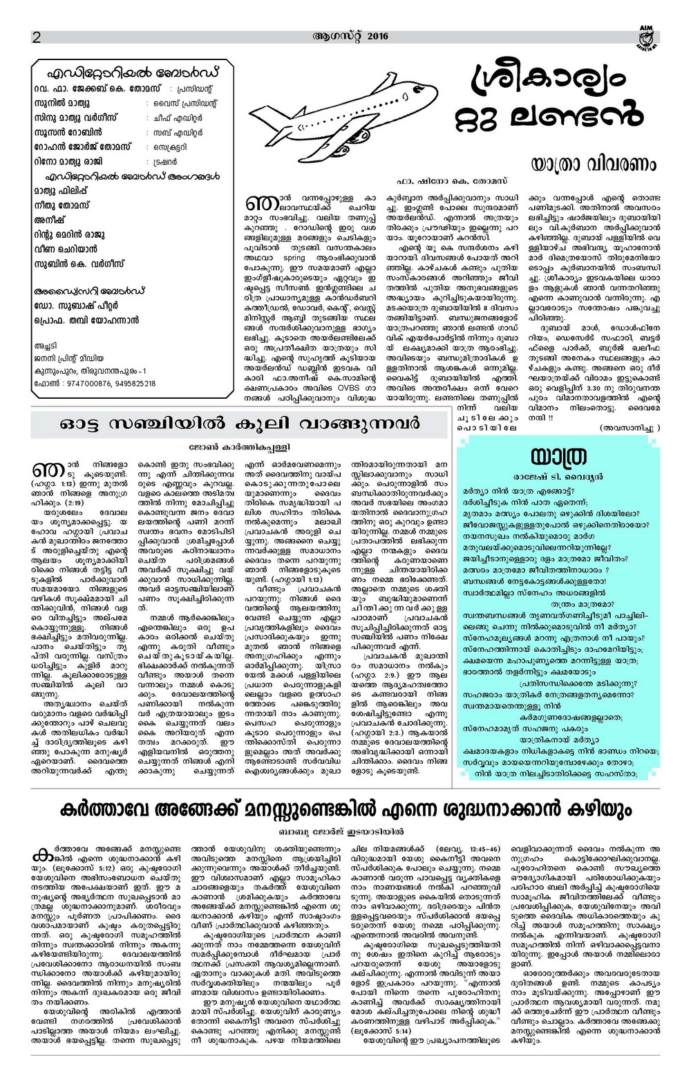 aim-aug-16-for-web_page_2
