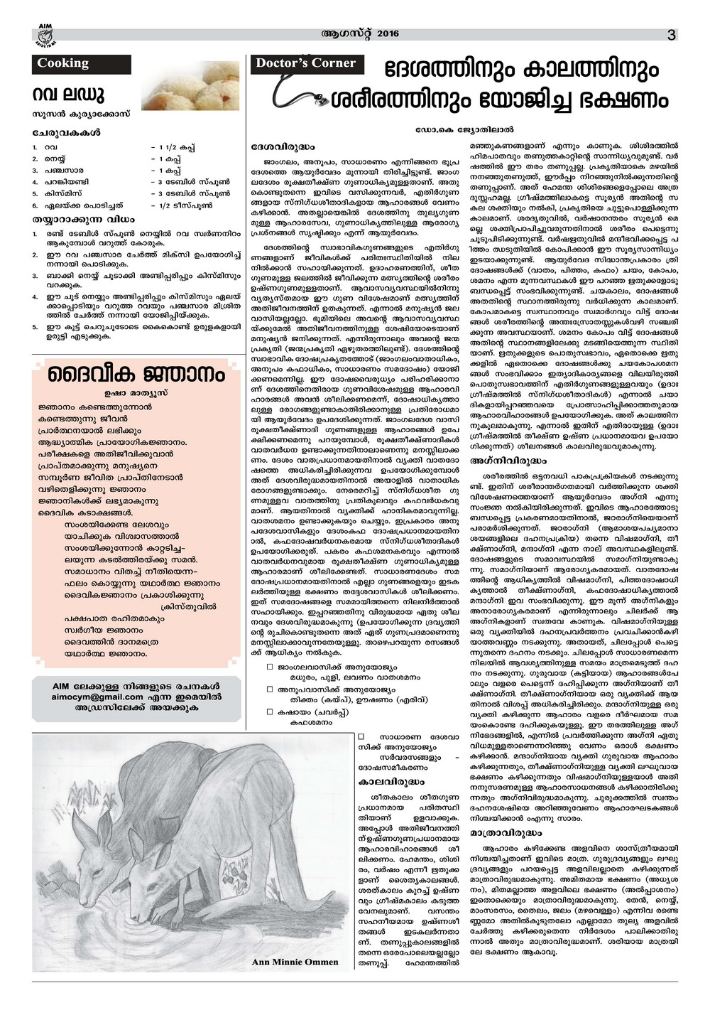 aim-aug-16-for-web_page_3
